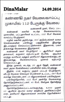 Dinamalar JOB MELA 24.09.2014